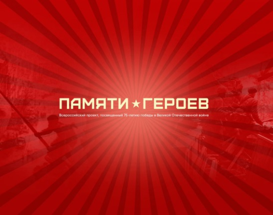 http://dstem49ov.ru//2019-2020/pamjati_geroev.jpg